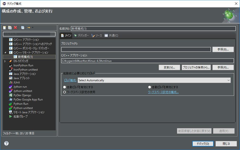 ARMDevelopmentStudio5-config-1