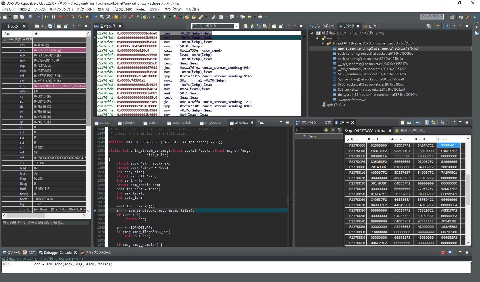 ARMDevelopmentStudio5-debug-memory