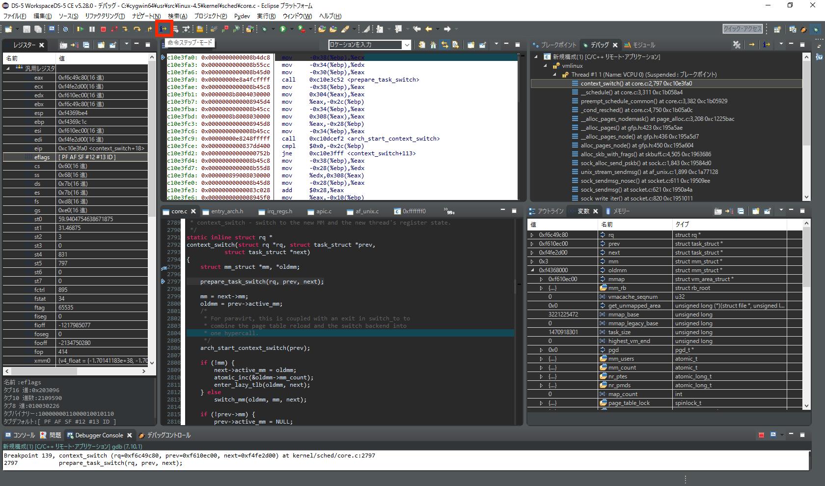 ARMDevelopmentStudio5-debug-step