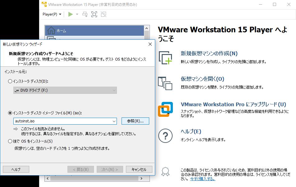 VMWare-Virtual-Machine