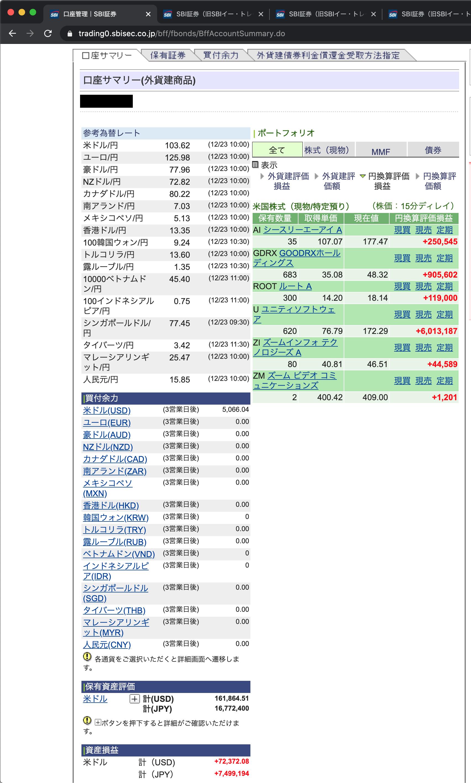 2020-12-23-13.34.48-yen